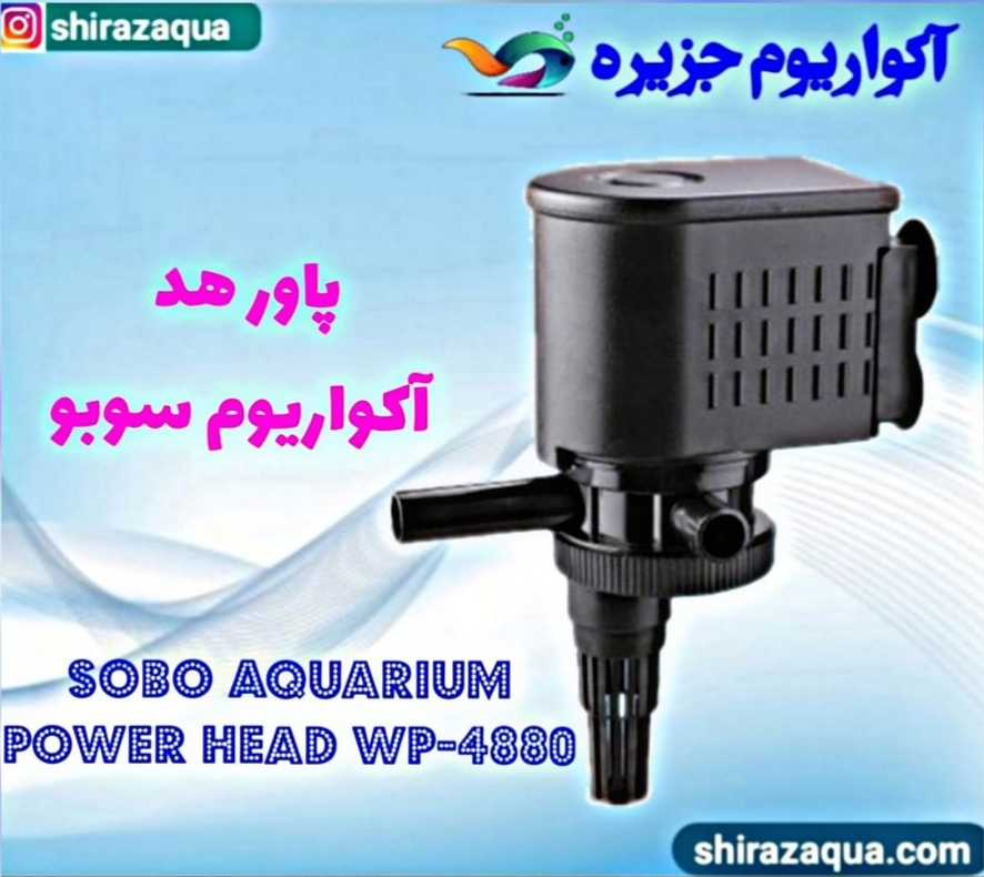 واتر پمپ سوبو 4880-SOBO water pump wp‌